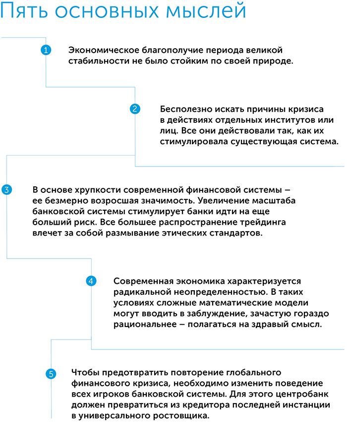 Конец алхимии, автор Мервин Кинг   Kyivstar Business Hub, изображение №2