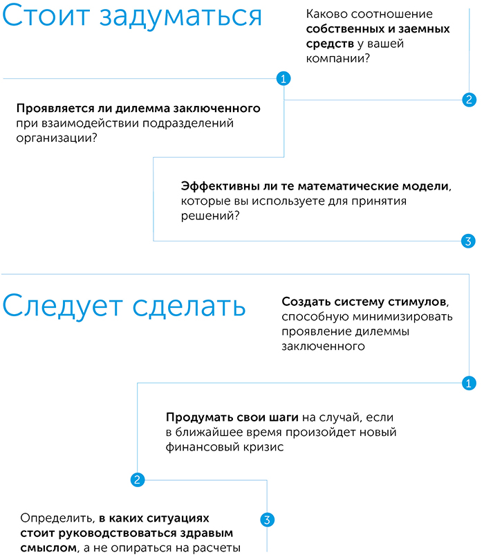 Конец алхимии, автор Мервин Кинг   Kyivstar Business Hub, изображение №4