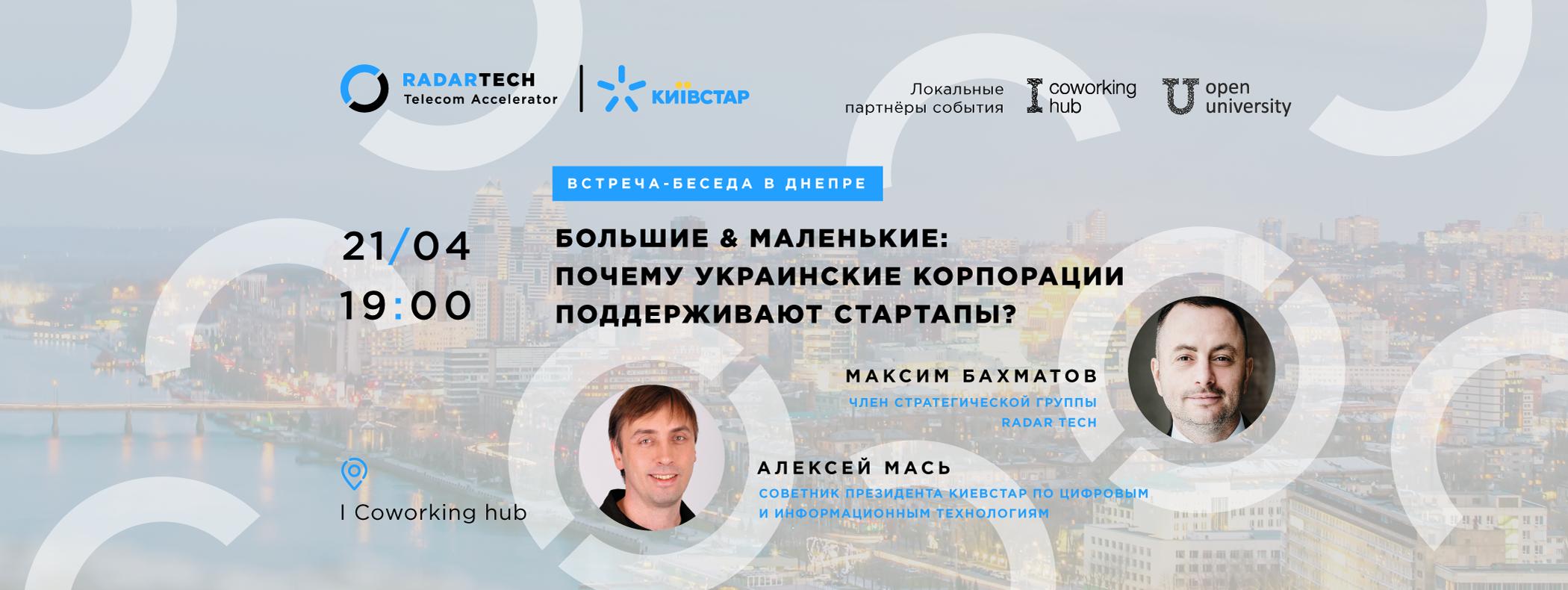 21 апреля, Днепр. Большие & маленькие: Почему украинские корпорации поддерживают стартапы?