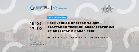 18 мая, Киев. Презентация программы Телеком-акселератор 2.0 в Киево-Могилянской академии