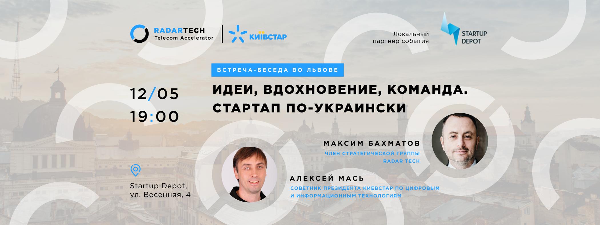 12 мая, Львов. Идеи, вдохновение, команда. Стартап по-украински