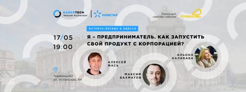 17 мая, Одесса. Я — предприниматель. Как запустить свой продукт с корпорацией?