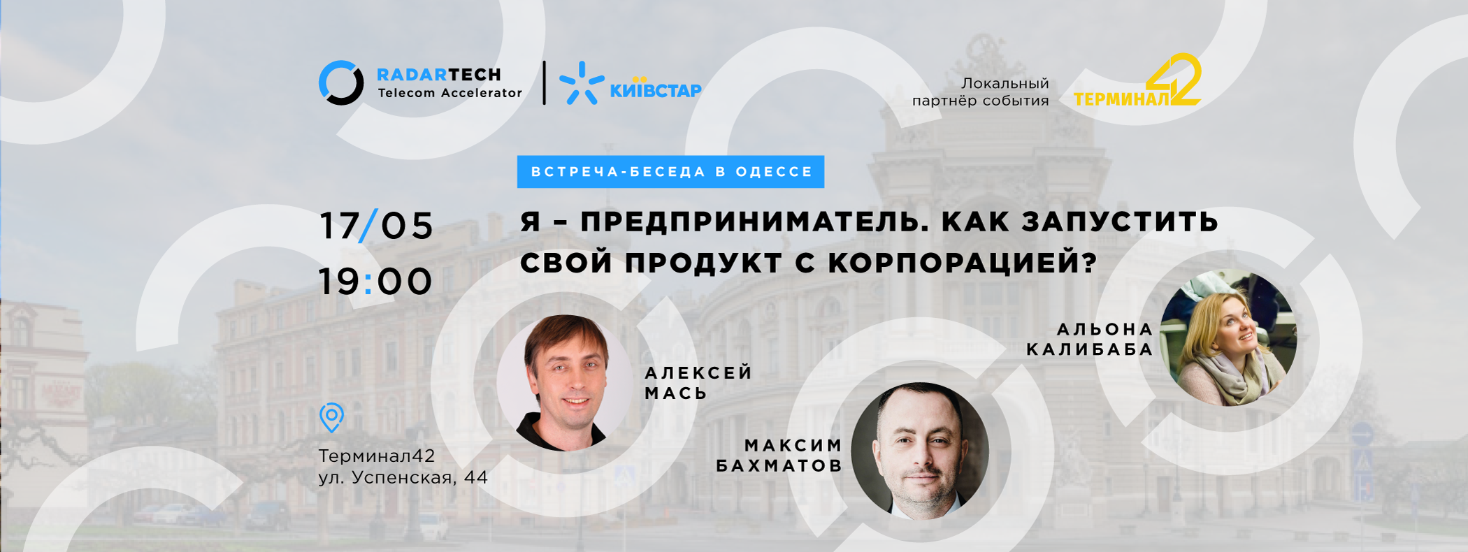 17 мая, Одесса. Я - предприниматель. Как запустить свой продукт с корпорацией?