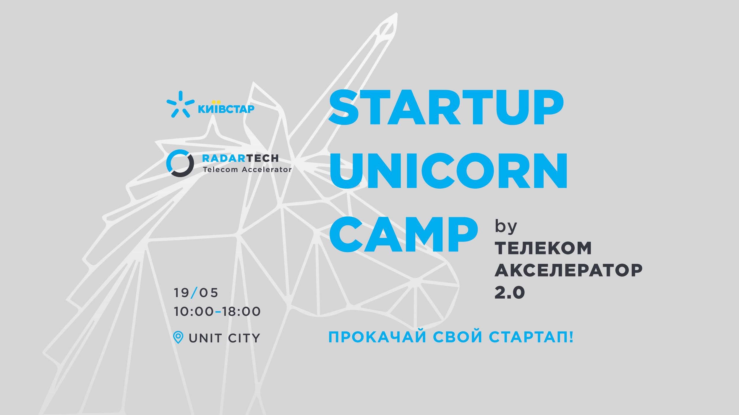 19 мая, Киев, Startup Unicorn Camp by Телеком-акселератор 2.0