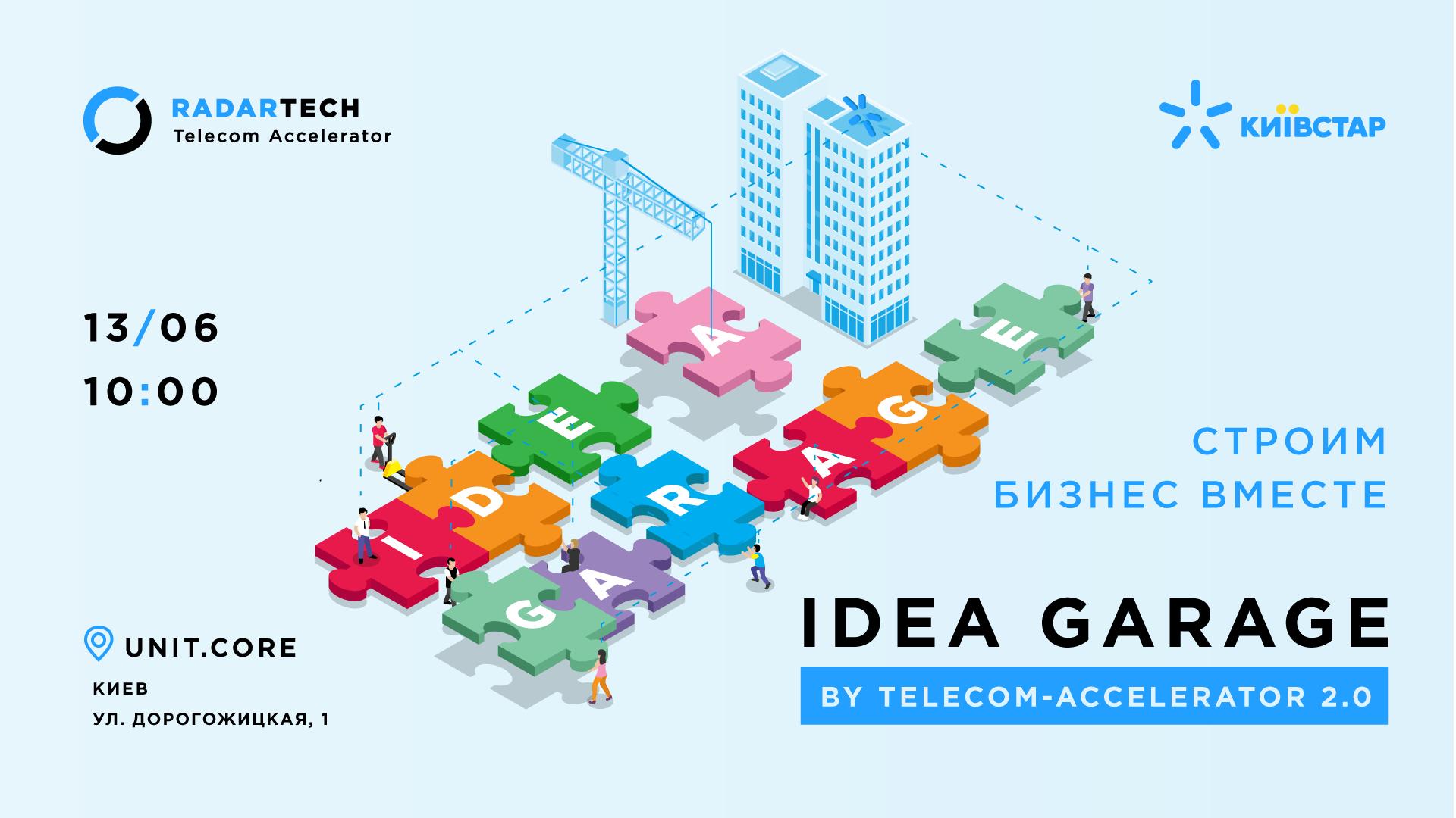 Киевстар и Radar Tech пригласили на Idea Garage ‒  хакатон инноваций от Телеком-акселератора 2.0