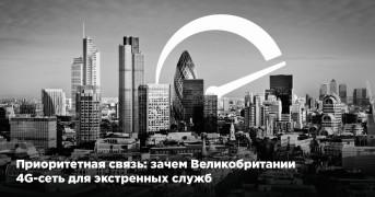 Приоритетная связь: 4G для экстренных служб Великобритании