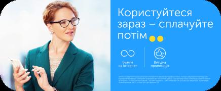 Киевстар представляет новые безлимитные тарифы