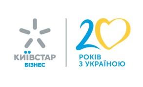 Акция к 20-летию Киевстар для корпоративных абонентов: безлимитный 3G интернет и другие предложения