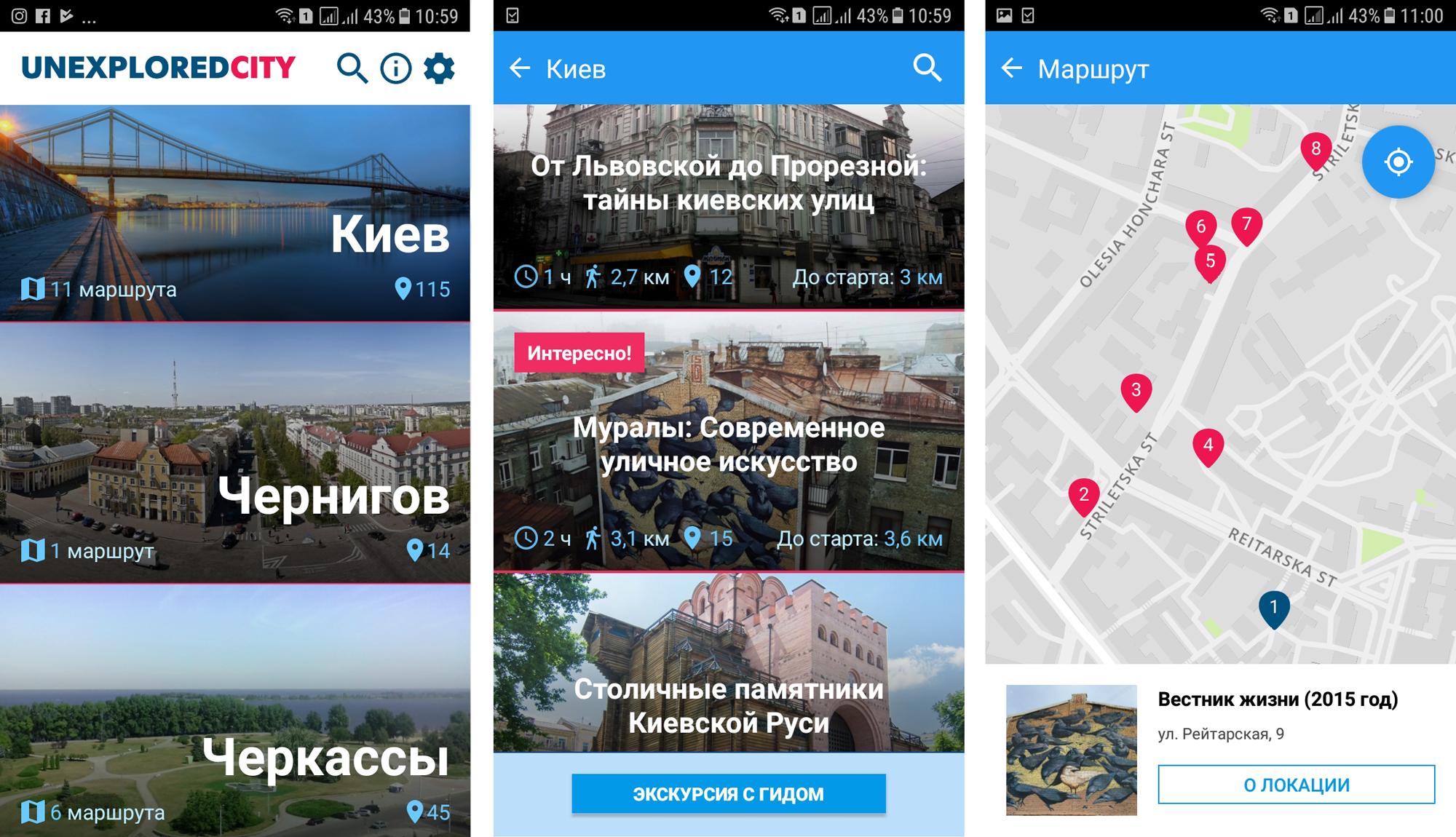 Екскурсовод у смартфоні. Як легко спланувати подорож Україною, автор Анджела Затаверн | Kyivstar Business Hub, зображення №2