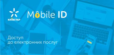 Киевстар запустил Mobile ID в опытную эксплуатацию