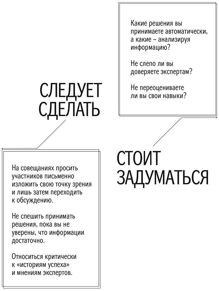 Думай медленно, решай быстро, author Даниэль Канеман | Kyivstar Business Hub, image №2