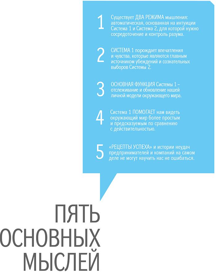 Думай медленно, решай быстро, author Даниэль Канеман | Kyivstar Business Hub, image №4
