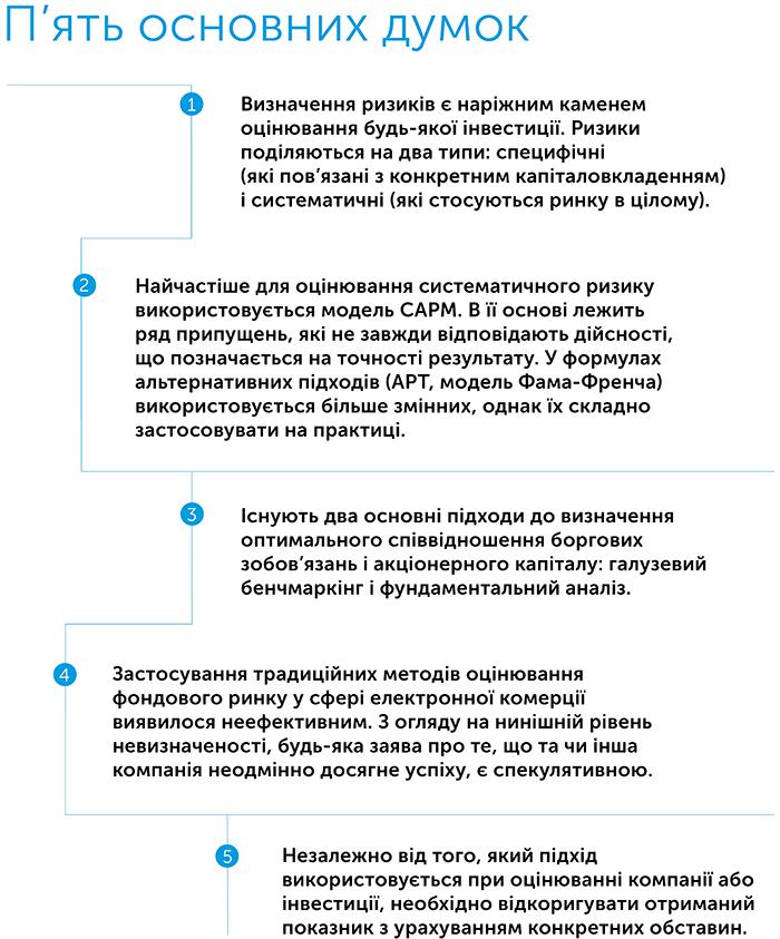 Справжня вартість капіталу. Практичний посібник з прийняття фінансових рішень, автор Тім Огієр | Kyivstar Business Hub, зображення №2