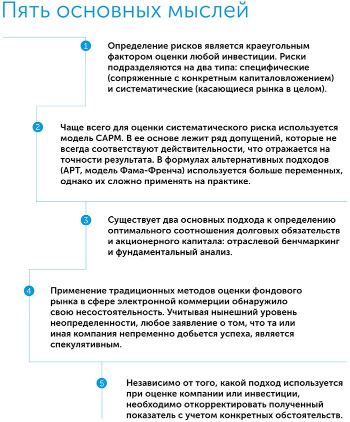 Настоящая стоимость капитала. Практическое руководство по принятию финансовых решений, автор Тим Огиер | Kyivstar Business Hub, изображение №2
