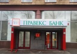 Как Big Data от Киевстар помогает Правекс Банку  находить клиентов