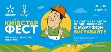 В помощь фермерам: m-Agri отправляется в тур по Украине