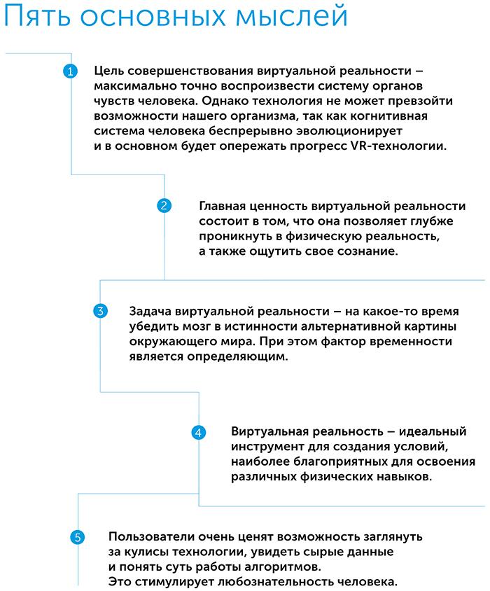 Рассвет нового дня. Встречи с физической и виртуальной реальностью, автор Ланье Джарон | Kyivstar Business Hub, изображение №2