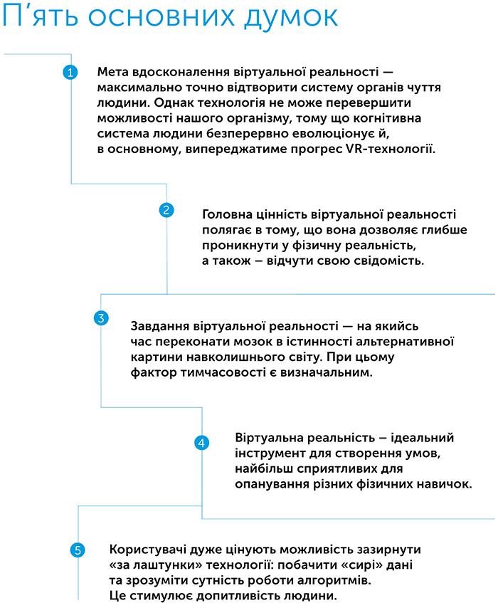 Світанок нового дня. Зустрічі з фізичною та віртуальною реальністю, автор Ланьє Джарон | Kyivstar Business Hub, зображення №2