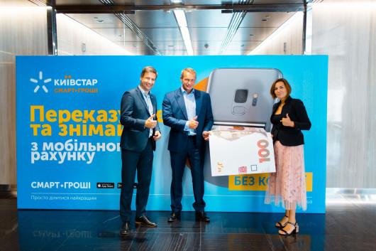 Київстар запустив власну платформу мобільних платежів і грошових переказів «СМАРТ-ГРОШІ»