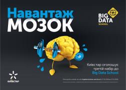 Київстар оголошує третій набір до Big Data School
