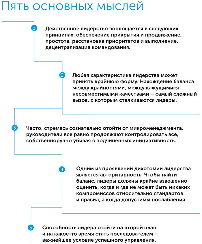 Дихотомия лидерства: как найти баланс и справиться с вызовами, автор Джоко Виллинк | Kyivstar Business Hub, изображение №2