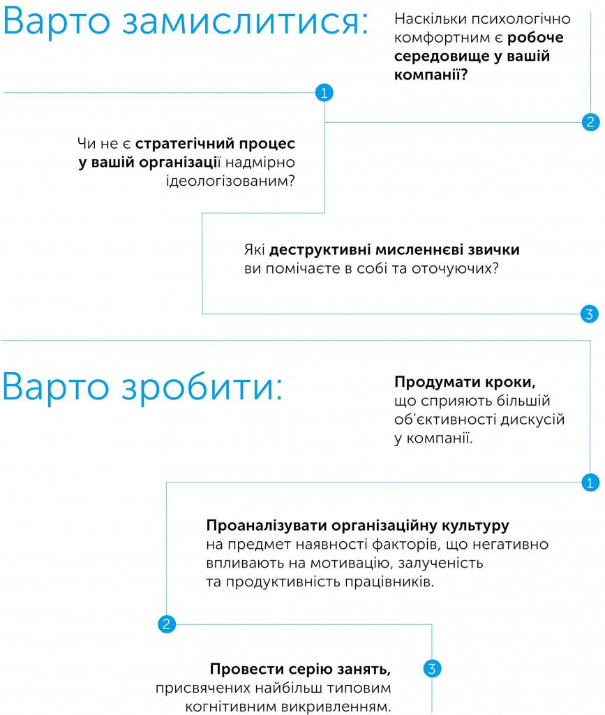 Enlightenment _задуматься-сделать_ukr