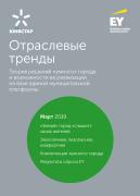 Теория решений «умного» города и возможности ее реализации на базе единой муниципальной платформы