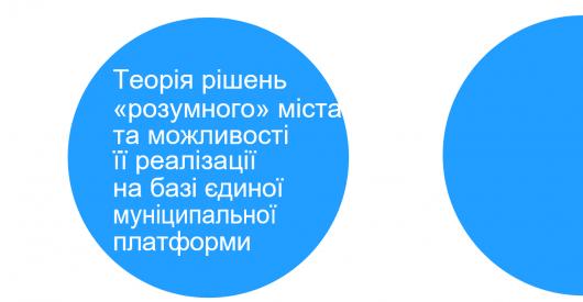 Теорія рішень «розумного» міста та можливості її реалізації на базі єдиної муніципальної платформи, автор Олексій Імас | Kyivstar Business Hub, зображення №4