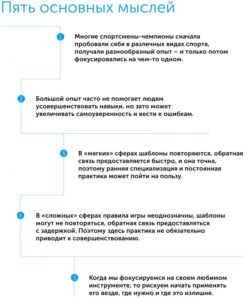 Диапазон: почему генералисты побеждают в мире специализации, автор Девід Епштейн | Kyivstar Business Hub, зображення №2