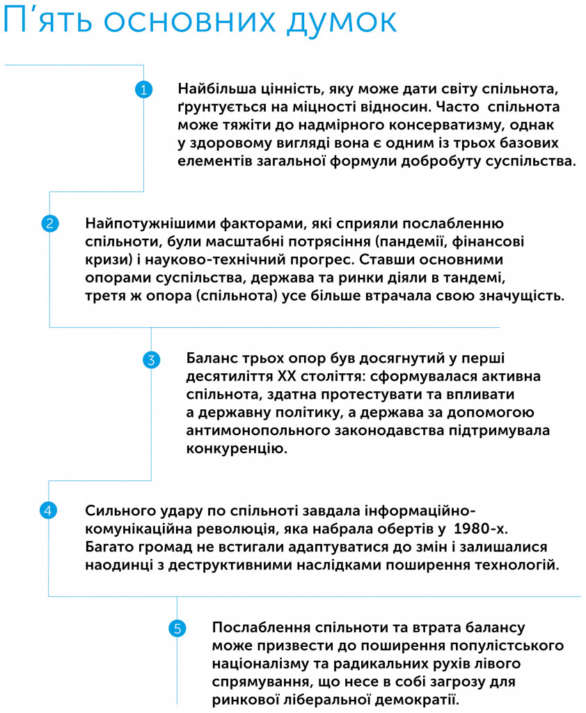 Третій стовп: як ринки та держава забувають про спільноту, автор Рагурам Раджан | Kyivstar Business Hub, зображення №3
