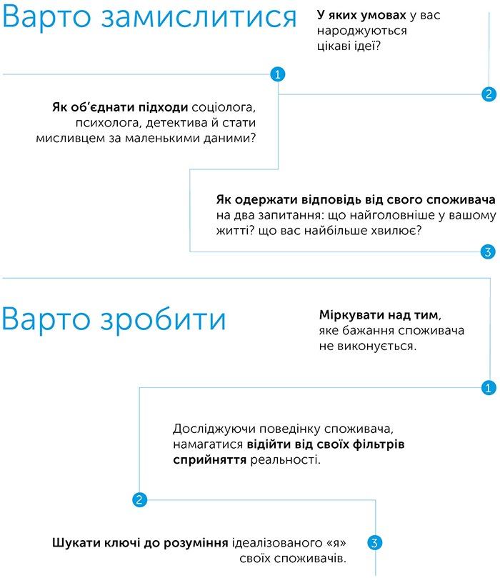 Маленькі дані: ключики до розуміння мегатрендів, автор Мартін Ліндстром   Kyivstar Business Hub, зображення №4