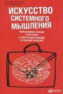 Искусство системного мышления, author Иан Макдермотт | Kyivstar Business Hub, image №13