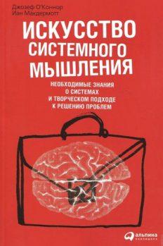 Искусство системного мышления, автор Иан Макдермотт | Kyivstar Business Hub, изображение №1