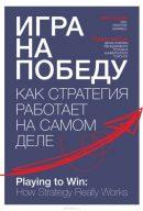 Игра на победу, author Алан Лафли | Kyivstar Business Hub, image №19