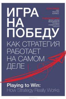 Игра на победу, автор Алан Лафли | Kyivstar Business Hub, изображение №1