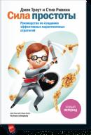 Сила простоты, автор Стив Ривкин | Kyivstar Business Hub, изображение №10