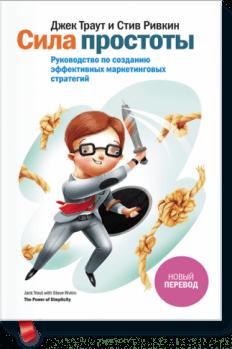 Сила простоты, автор Стив Ривкин   Kyivstar Business Hub, изображение №1
