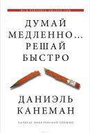 Думай медленно, решай быстро, author Даниэль Канеман | Kyivstar Business Hub, image №13