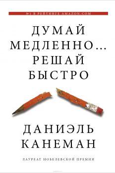 Думай медленно, решай быстро, author Даниэль Канеман | Kyivstar Business Hub, image №1