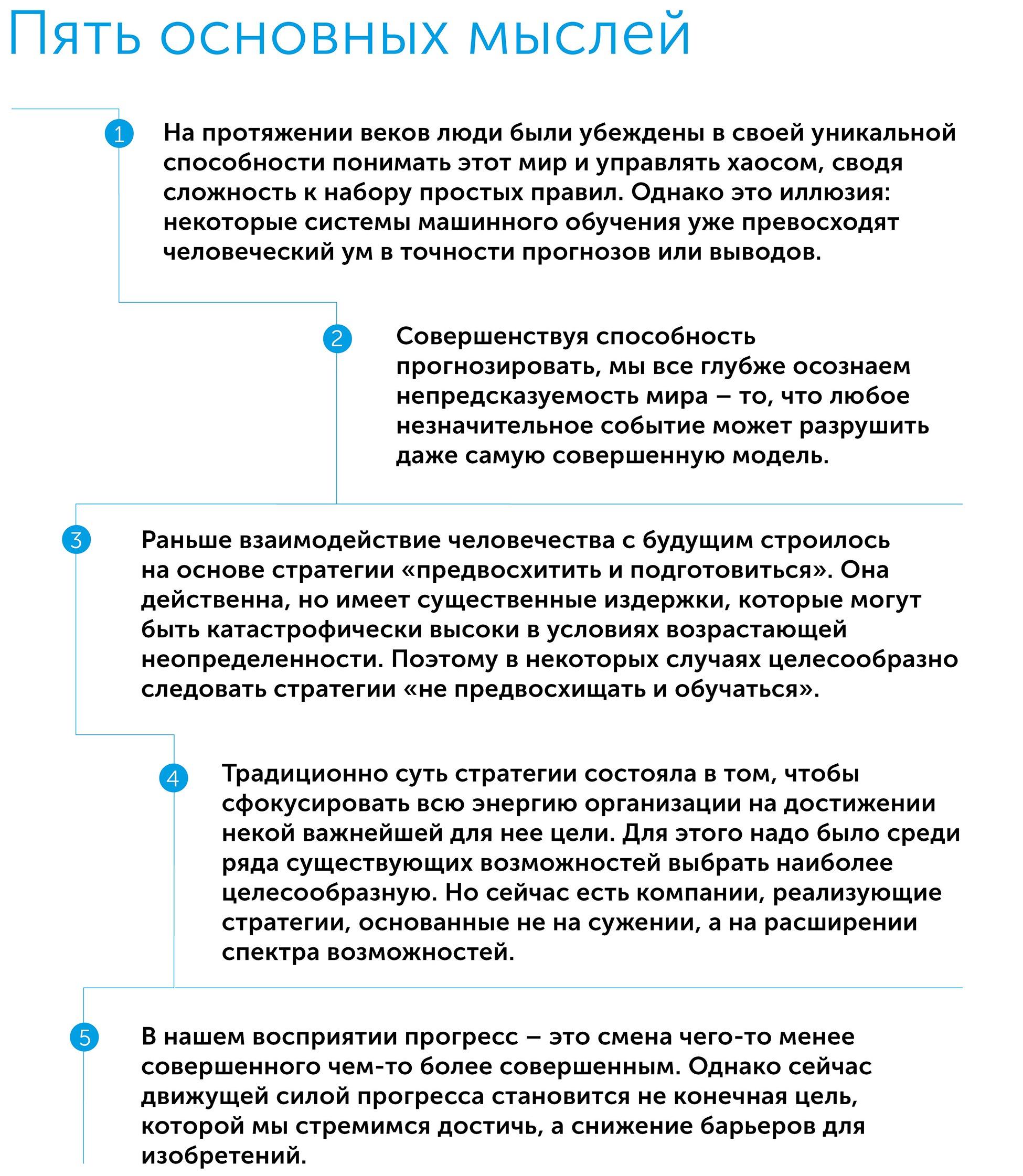 Повседневный хаос. О технологиях, сложности и о том, как преуспеть в новом мире возможностей, автор Дэвид Вайнбергер | Kyivstar Business Hub, изображение №2