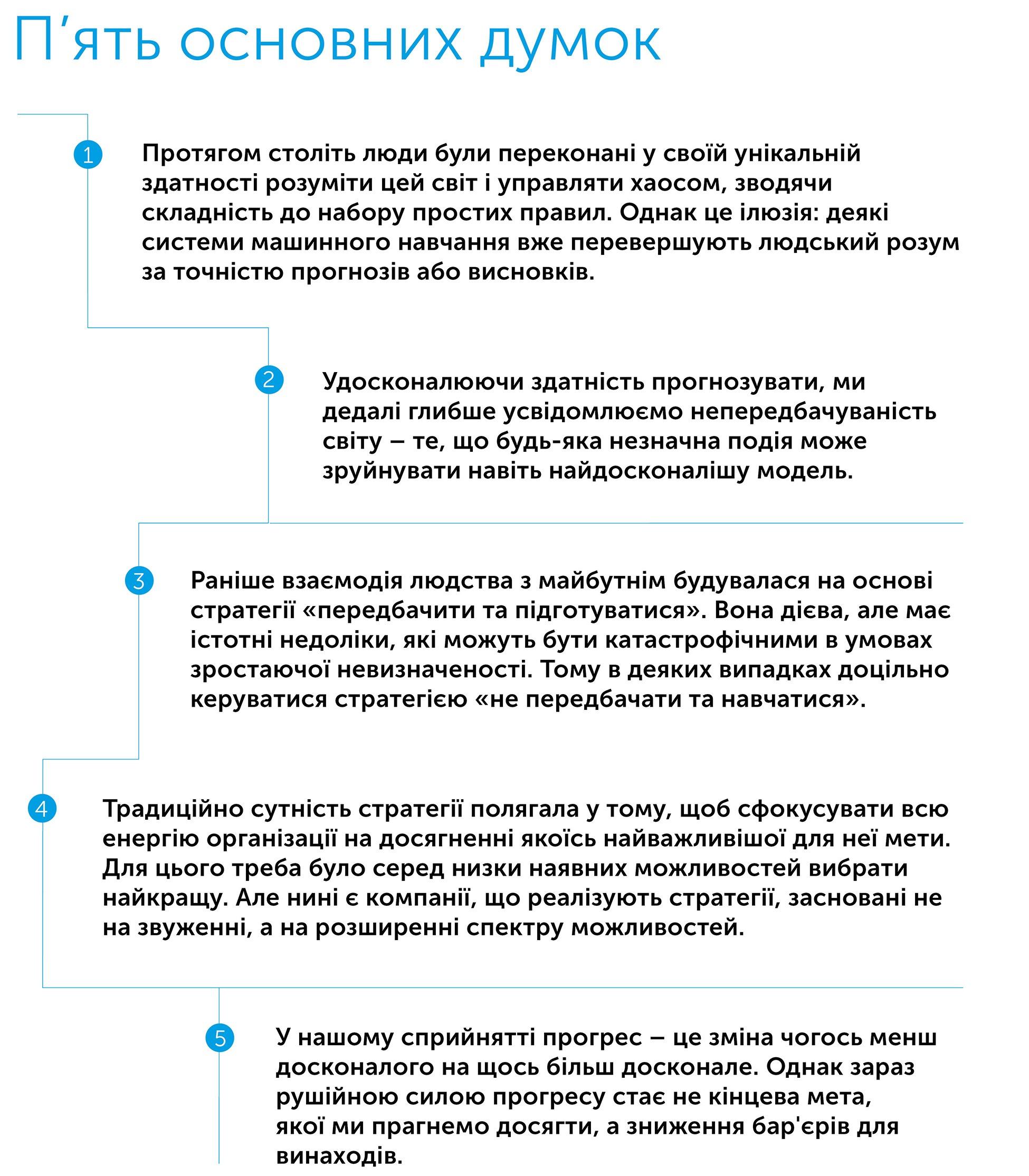 Повсякденний хаос. Про технології, складність та про те, як досягти успіху в новому світі можливостей, автор Девід Вайнбергер | Kyivstar Business Hub, зображення №2