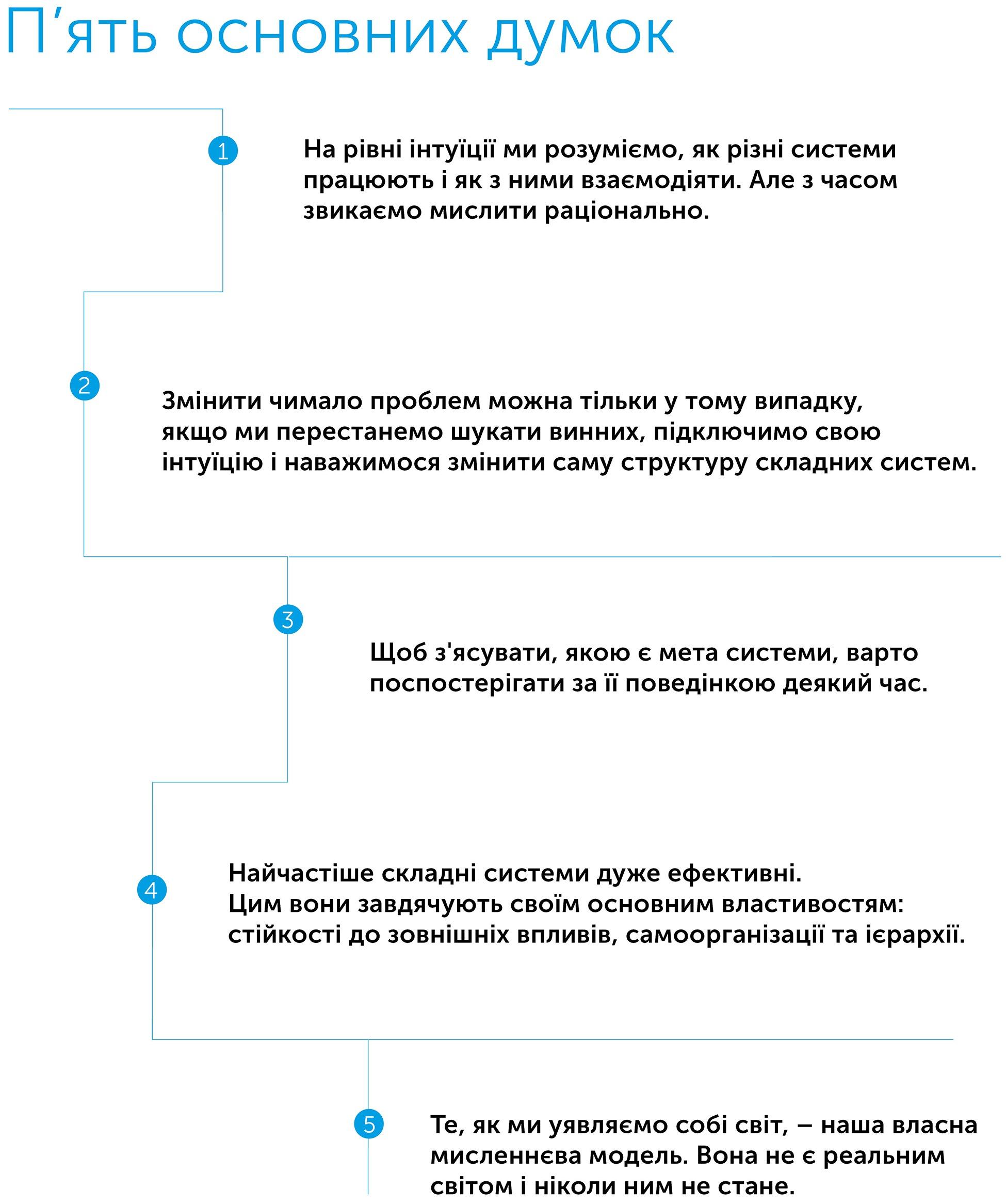 Азбука системного мислення. Як зрозуміти поведінку систем, автор Донелла Медоуз   Kyivstar Business Hub, зображення №2