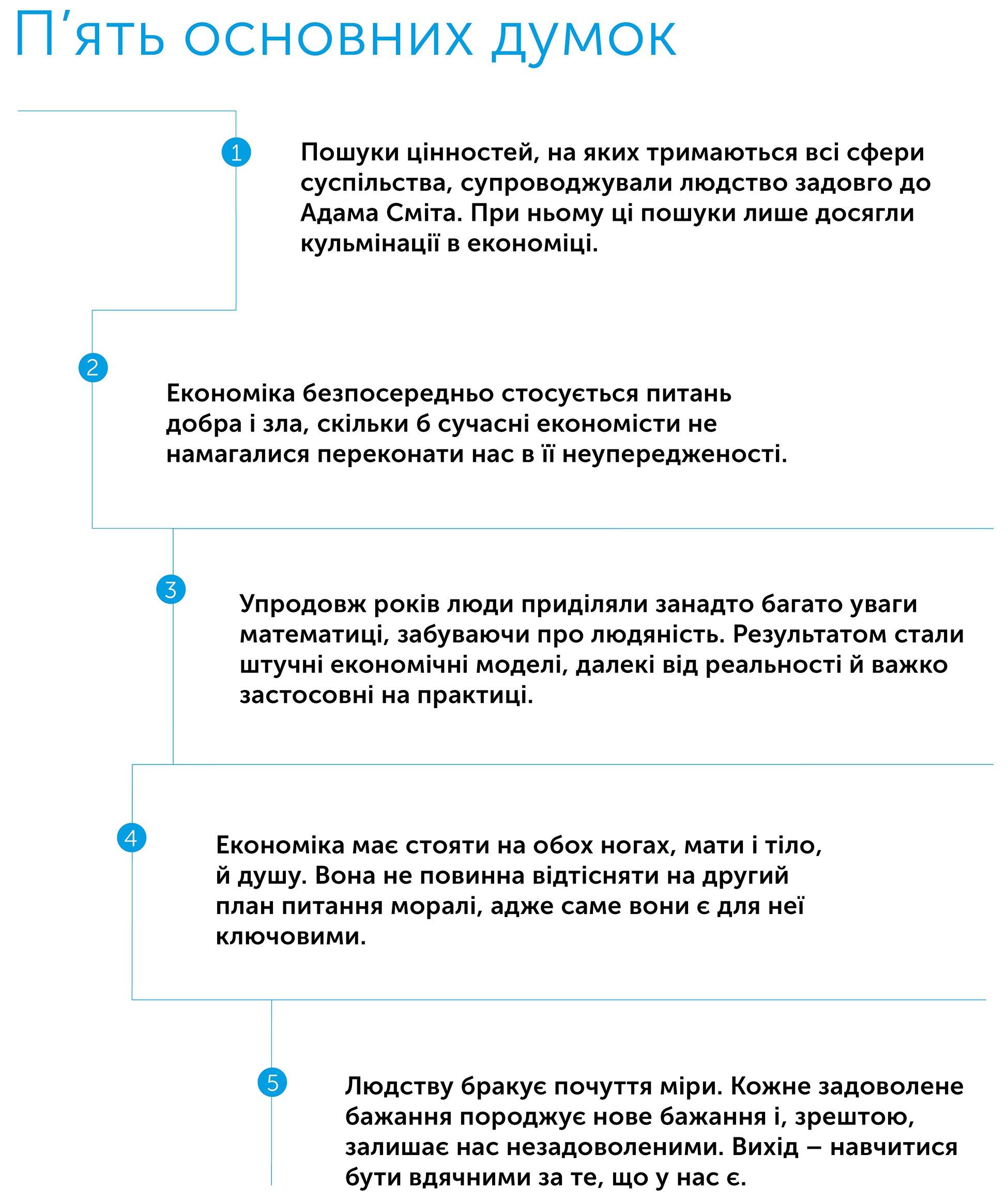 Економіка добра і зла. У пошуках сенсу економіки  від Гільгамеша до Волл-стріт, автор Томаш Седлачек | Kyivstar Business Hub, зображення №2