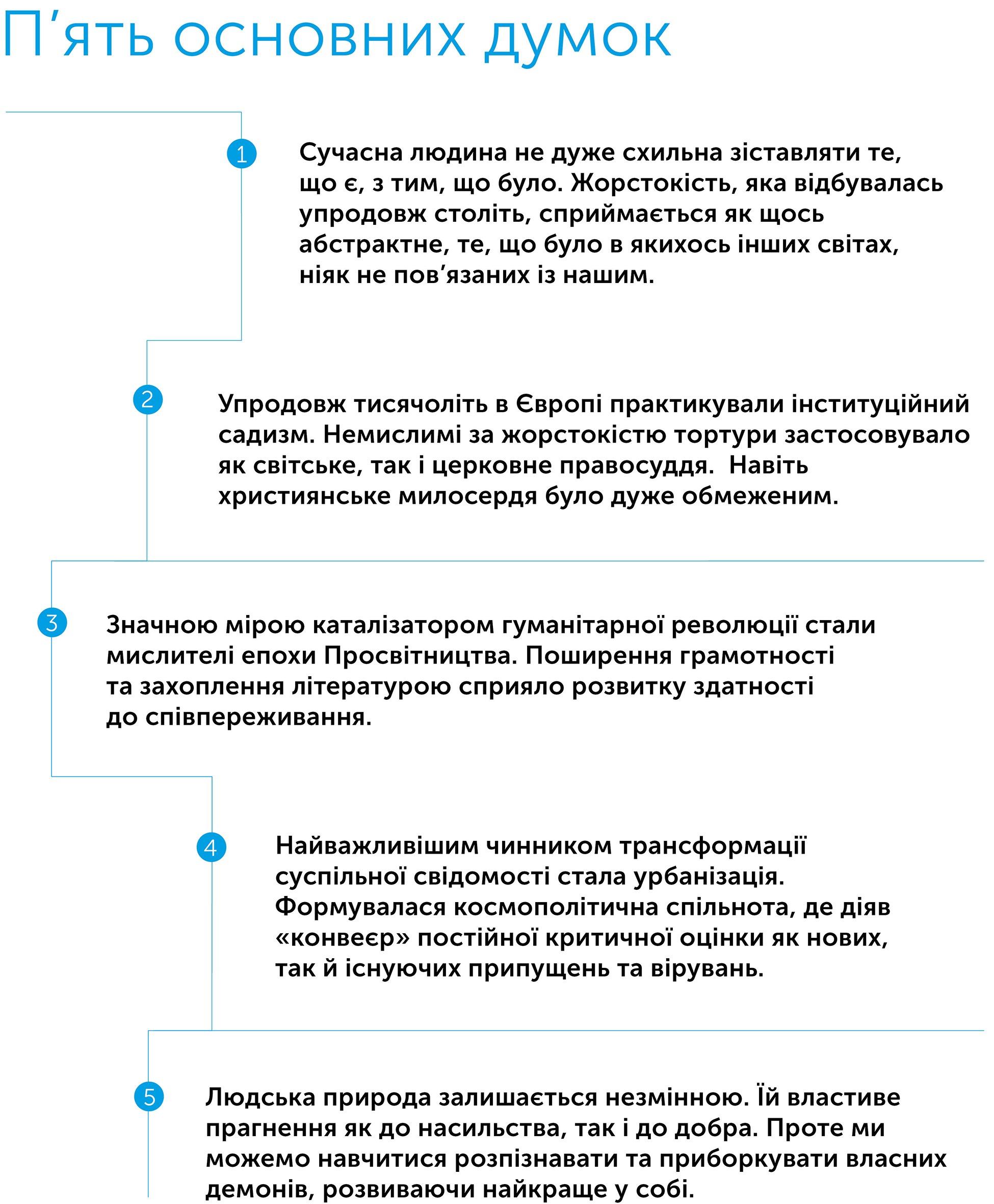 Найкраще в нас. Чому насильства стає менше, автор Стівен Пінкер   Kyivstar Business Hub, зображення №2