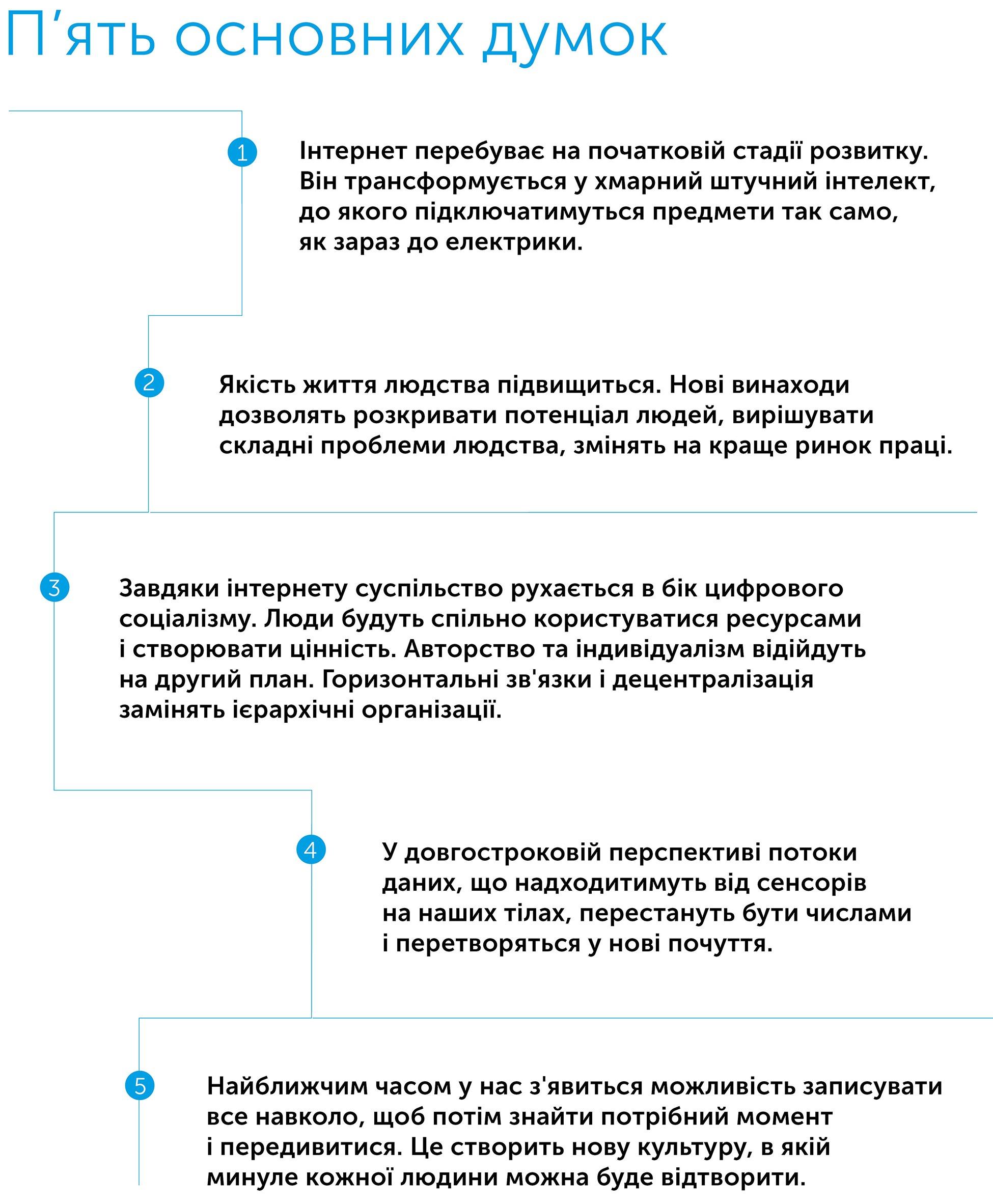 Невідворотне. 12 технологічних трендів, що визначають наше майбутнє, автор Кевин Келли   Kyivstar Business Hub, зображення №2