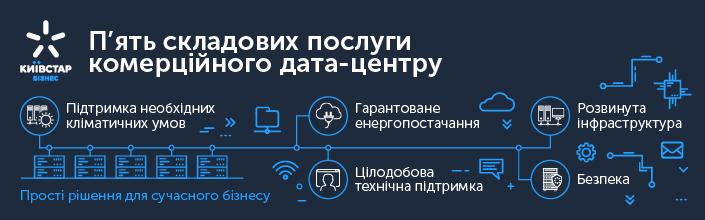 Київстар модернізував «комерційний дата-центр»