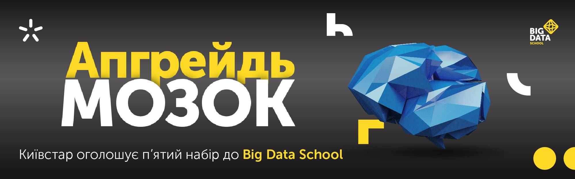 Big Data School 5.0 — Киевстар начинает пятый набор в школу, автор Big Data School 5.0 — Киевстар начинает пятый набор в школу   Kyivstar Business Hub, изображение №1