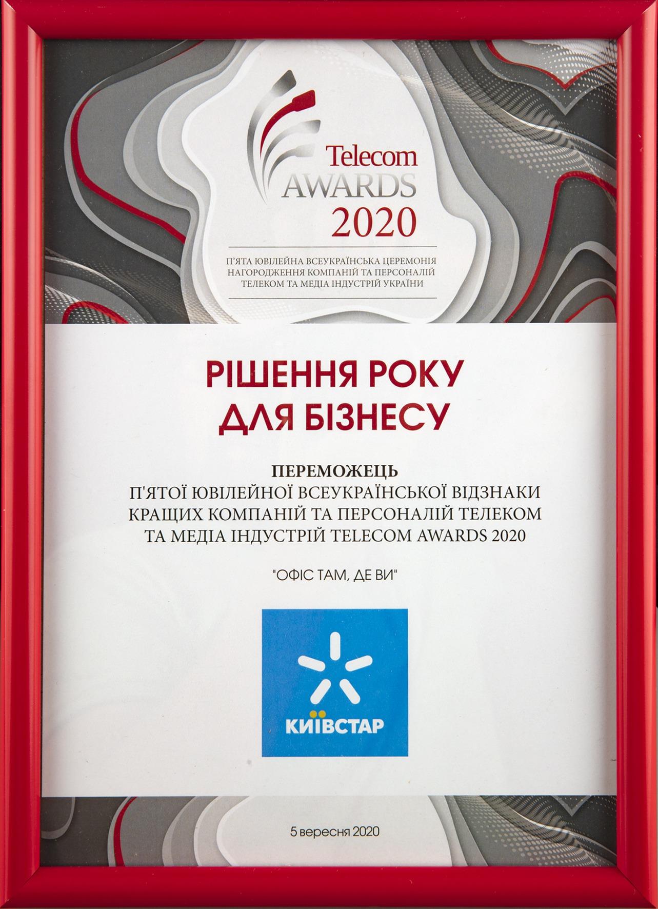 Київстар визнано «Компанією року» в мобільному зв'язку | Kyivstar Business Hub зображення №3