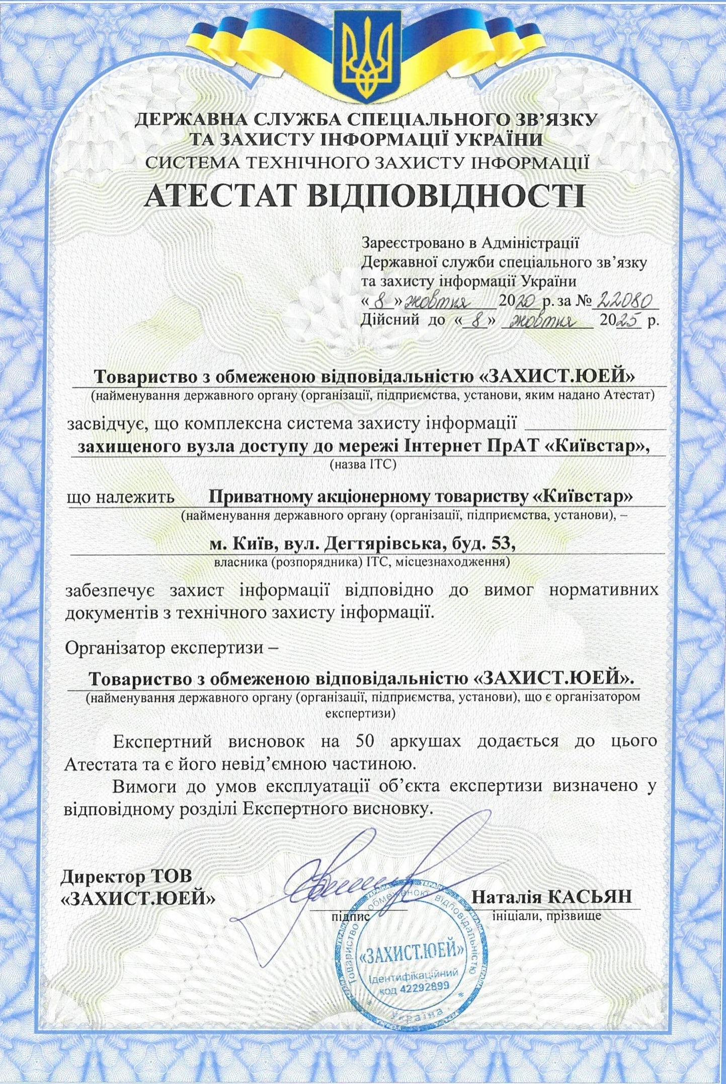Київстар забезпечує надійний та захищений доступ до мережі Інтернет, автор Київстар | Kyivstar Business Hub, зображення №2
