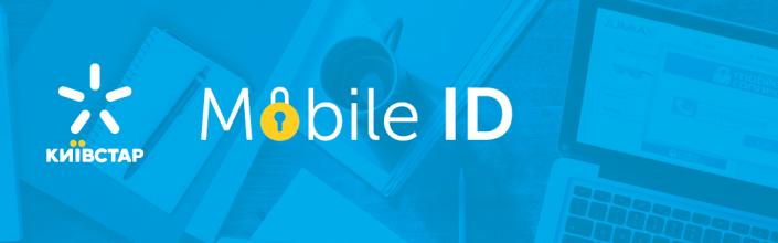 """Mobile ID від """"Київстар"""": кейс Nemiroff"""